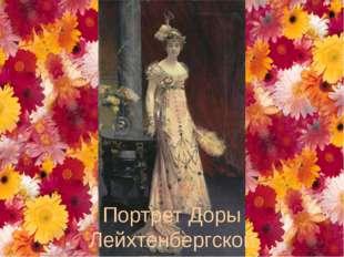 Портрет Доры Лейхтенбергской