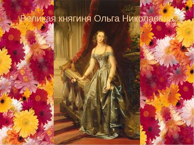 Великая княгиня Ольга Николаевна