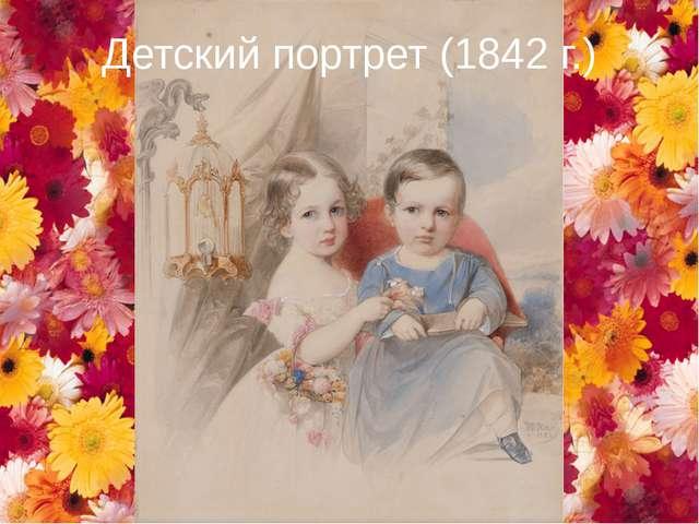 Детский портрет (1842 г.)