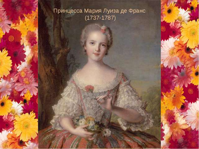 Принцесса Мария Луиза де Франс (1737-1787)