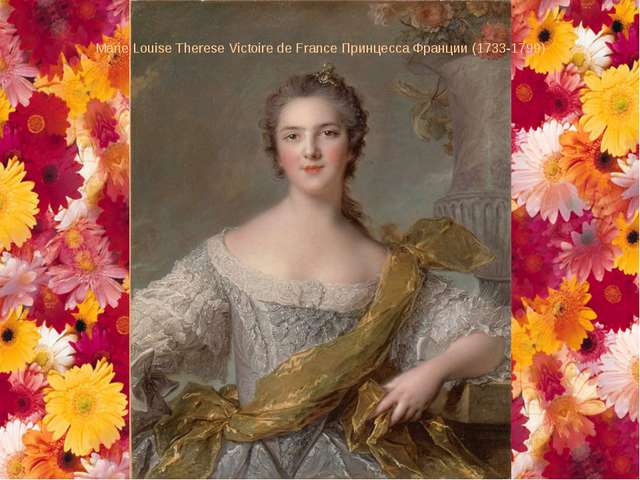 Marie Louise Therese Victoire de France Принцесса Франции (1733-1799)