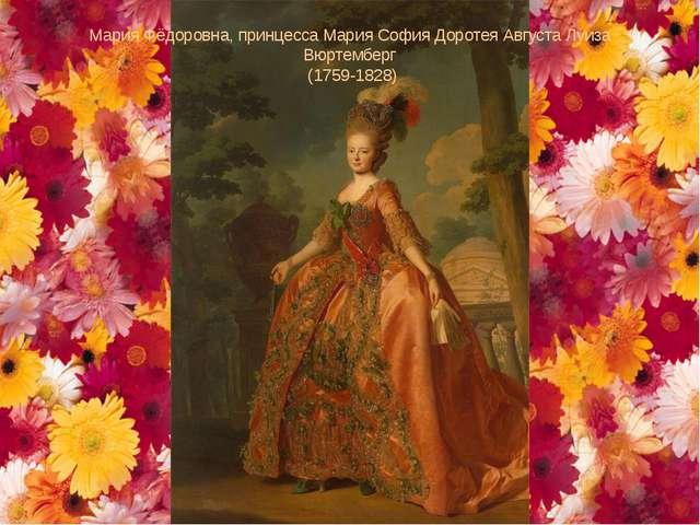 Мария Фёдоровна, принцесса Мария София Доротея Августа Луиза Вюртемберг (1759...