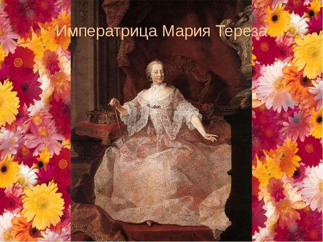 Императрица Мария Тереза
