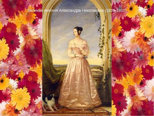 Великая княгиня Александра Николаевна (1825-1910)