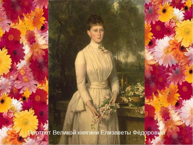 Портрет Великой княгини Елизаветы Фёдоровны