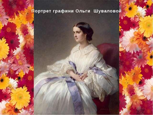 Портрет графини Ольги Шуваловой