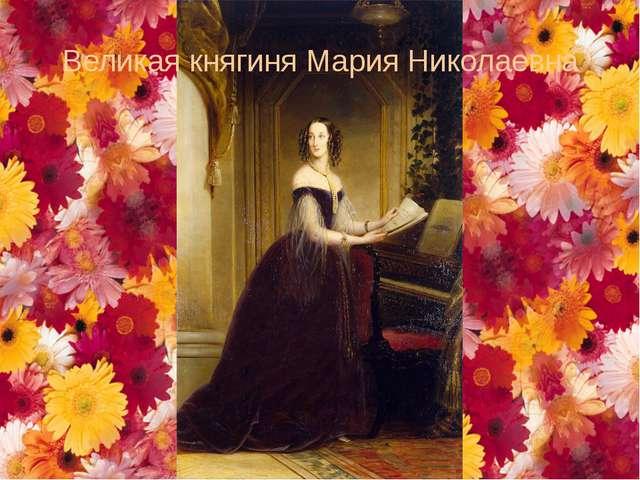 Великая княгиня Мария Николаевна