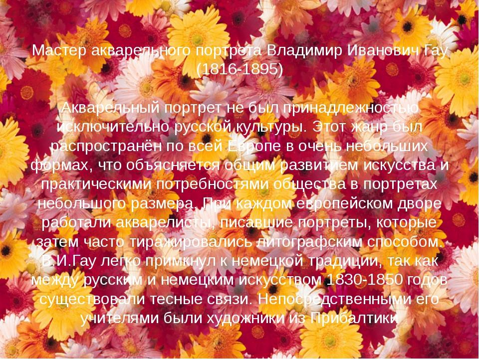 Мастер акварельного портрета Владимир Иванович Гау (1816-1895) Акварельный по...