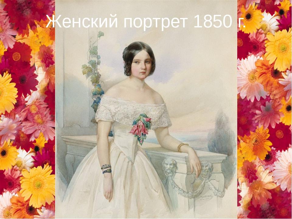 Женский портрет 1850 г.