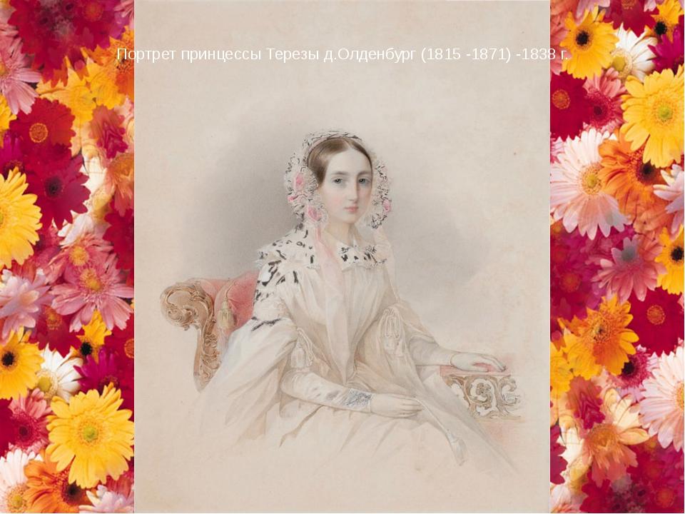 Портрет принцессы Терезы д.Олденбург (1815 -1871) -1838 г.