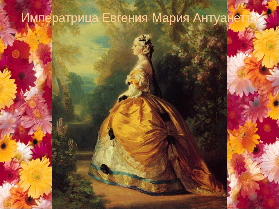 Императрица Евгения Мария Антуанетта
