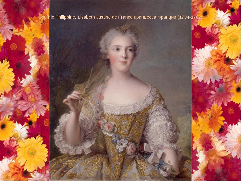 Sopfhie Philippine, Lisabeth Justine de France,принцесса Франции (1734-1782)