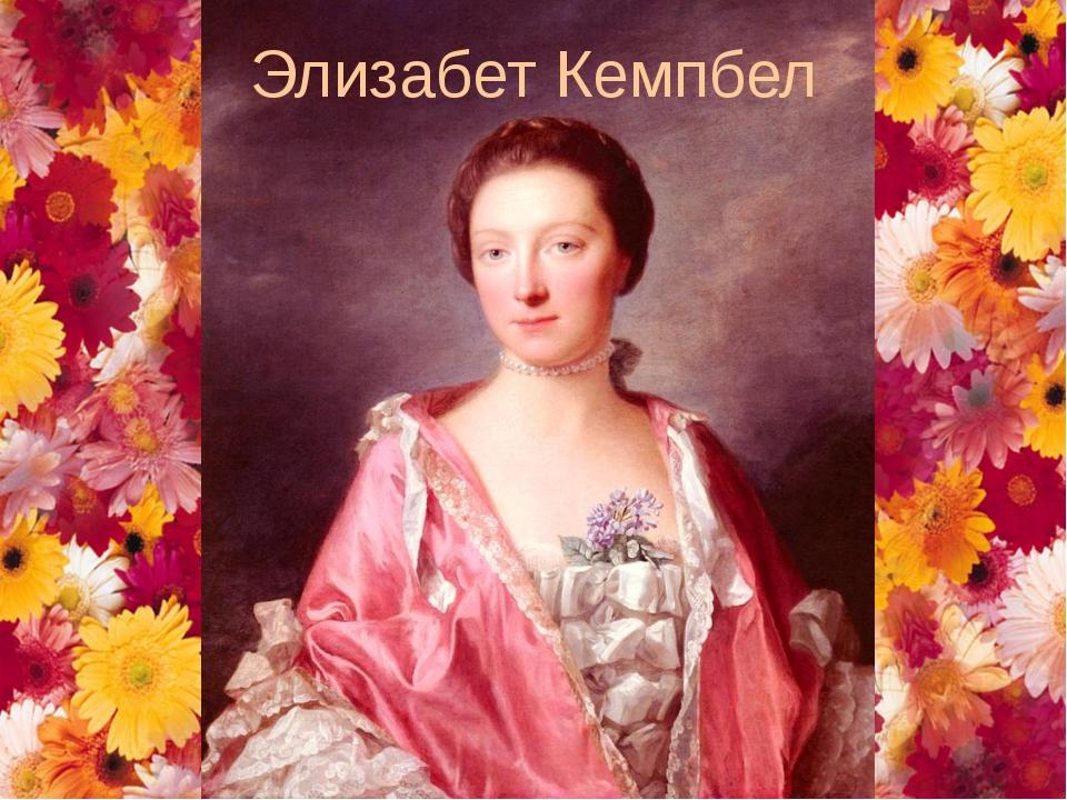 Элизабет Кемпбел