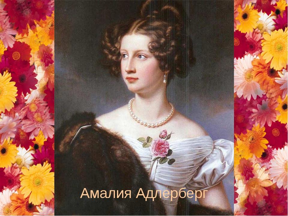 Амалия Адлерберг