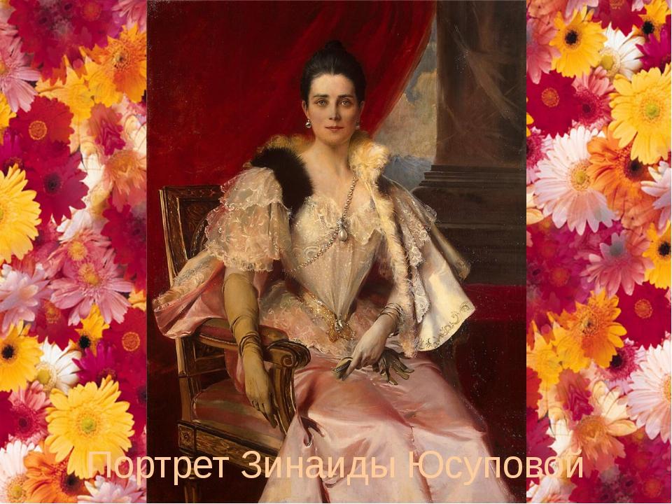 Портрет Зинаиды Юсуповой