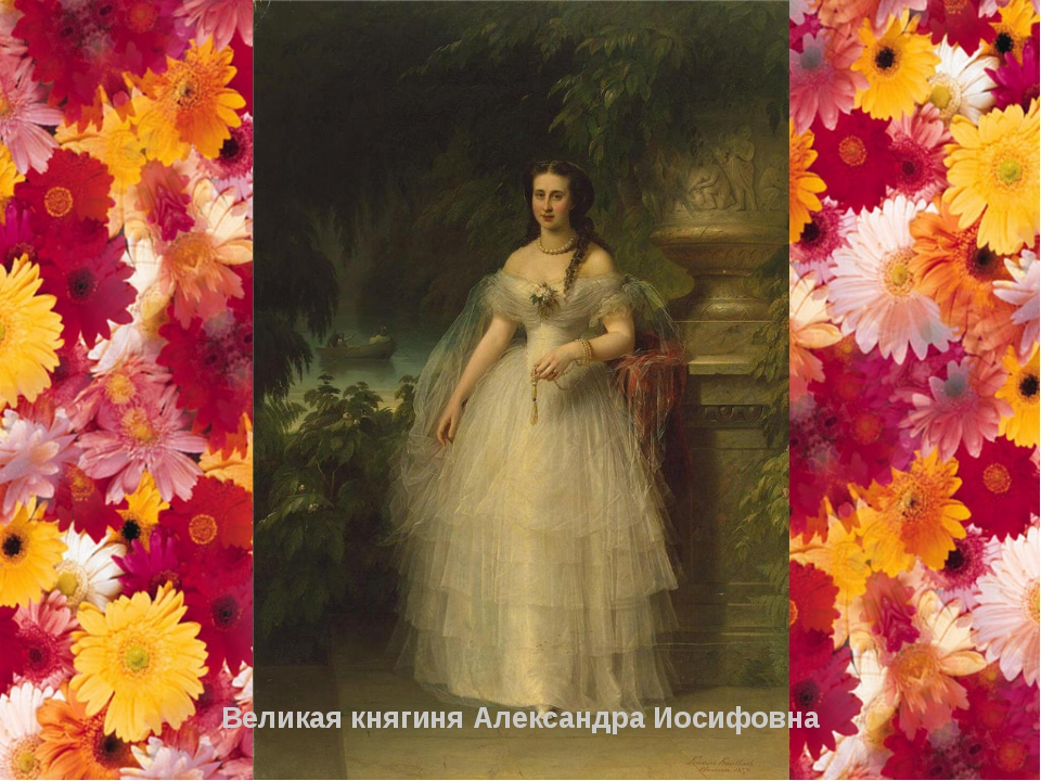 Великая княгиня Александра Иосифовна