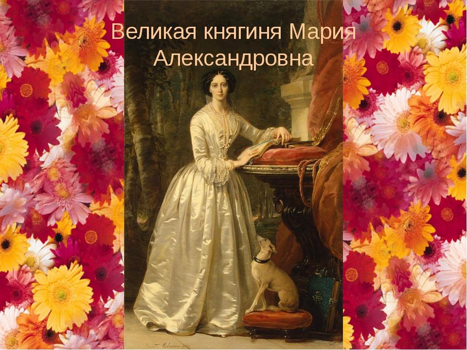 Великая княгиня Мария Александровна