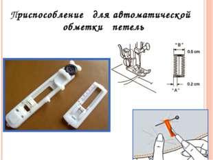 Приспособление для автоматической обметки петель