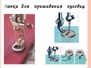 Лапка для пришивания пуговиц