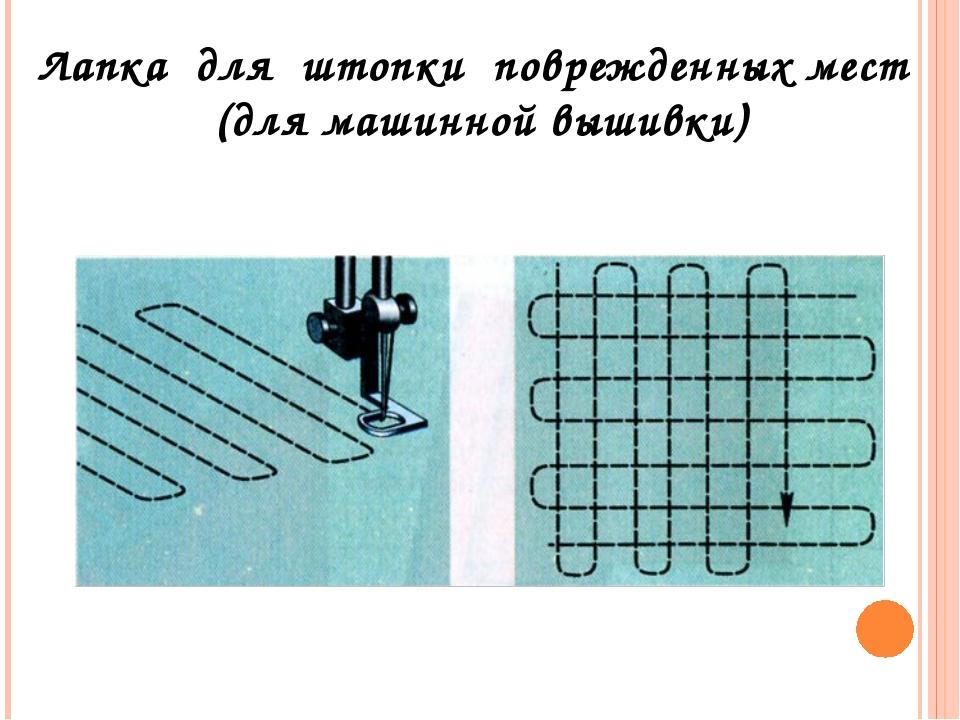 Лапка для штопки поврежденных мест (для машинной вышивки)