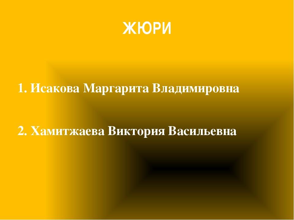 ЖЮРИ 1. Исакова Маргарита Владимировна 2. Хамитжаева Виктория Васильевна