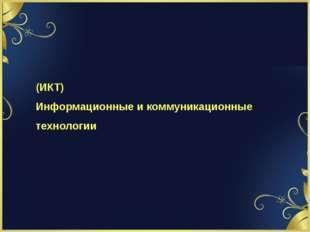 (ИКТ) Информационные и коммуникационные технологии