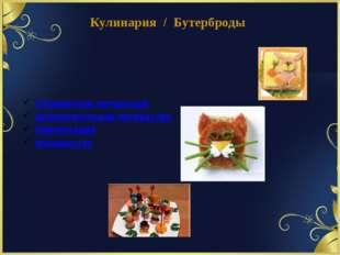 Кулинария / Бутерброды Справочная литература Дополнительная литература Презен