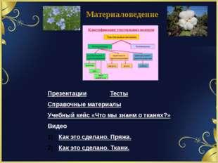 Материаловедение Презентации Тесты Справочные материалы Учебный кейс «Что мы