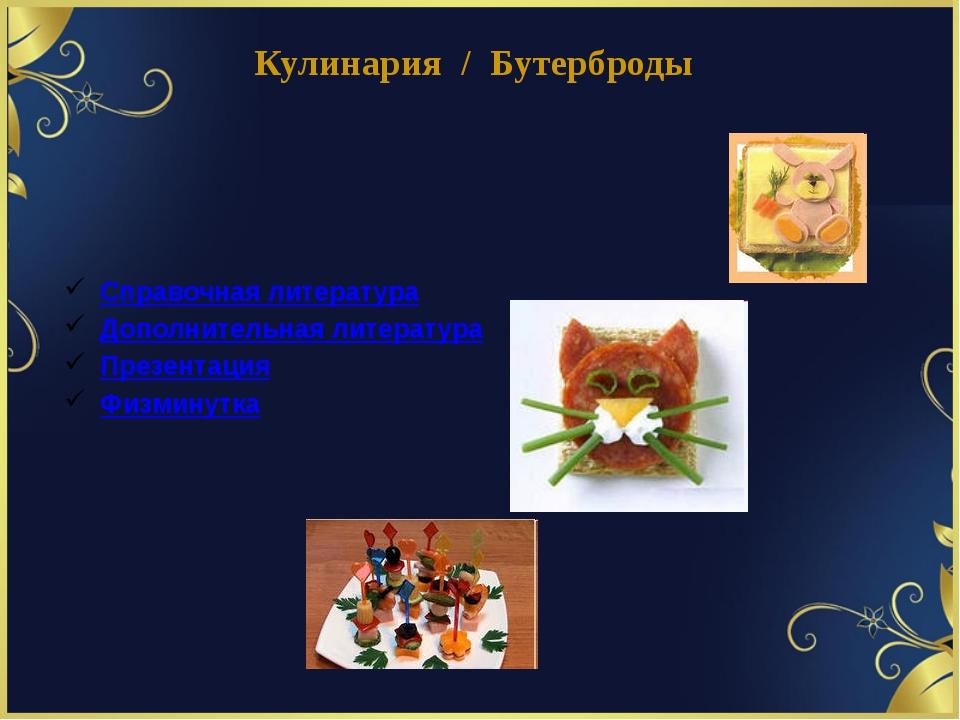 Кулинария / Бутерброды Справочная литература Дополнительная литература Презен...
