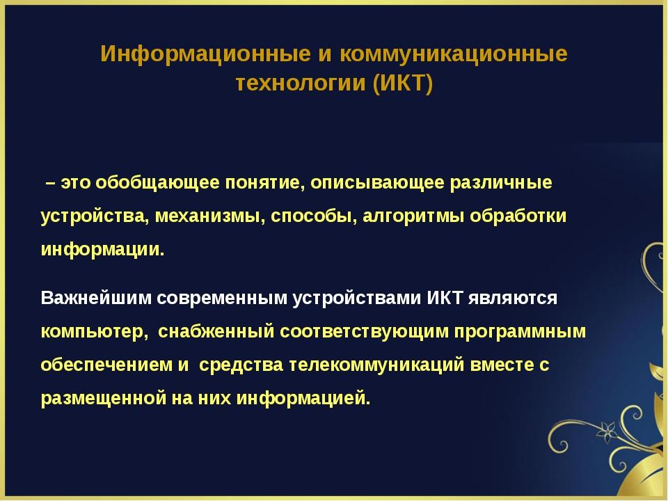 Информационные и коммуникационные технологии (ИКТ) – это обобщающее понятие,...