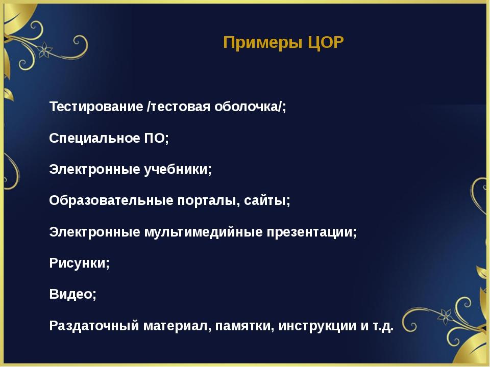 Примеры ЦОР Тестирование /тестовая оболочка/; Специальное ПО; Электронные уче...
