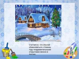 Считается, что обычай обмениваться к Новому году поздравительными открытками