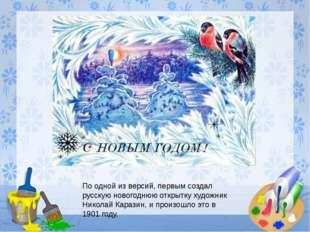 По одной из версий, первым создал русскую новогоднюю открытку художник Никола