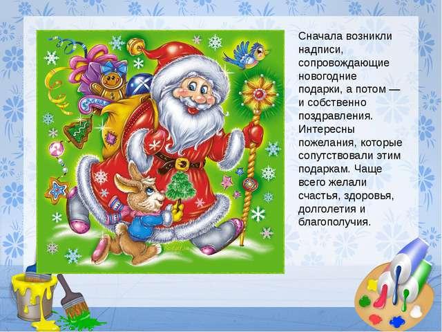 Сначала возникли надписи, сопровождающие новогодние подарки, а потом — и собс...