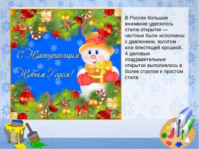 В России большое внимание уделялось стилю открытки — частные были исполнены с...