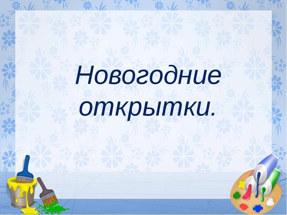 Новогодняя открытка рисуем презентация, картинка про