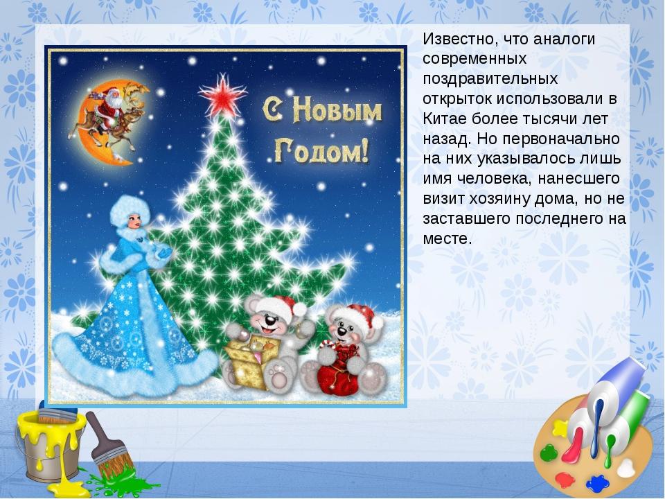 Новогодняя открытка в виде презентация