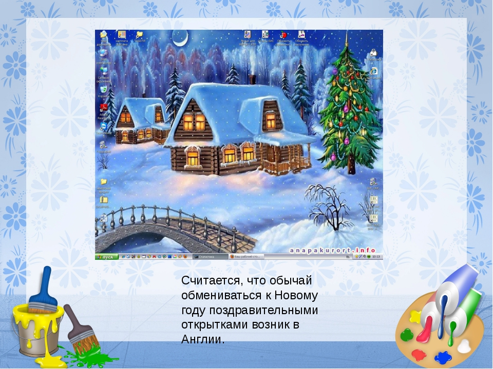 Урок изо новогодние открытки