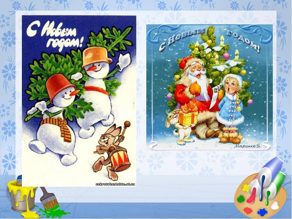 Новогодние открытки изо