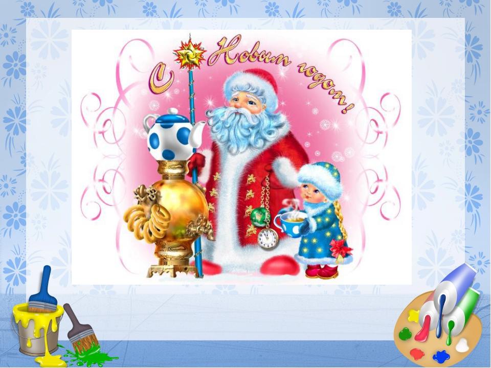 Новогодние открытки изо 6 класс
