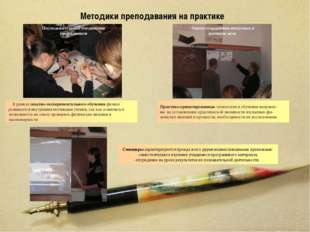 Методики преподавания на практике В рамках опытно-экспериментального обучения