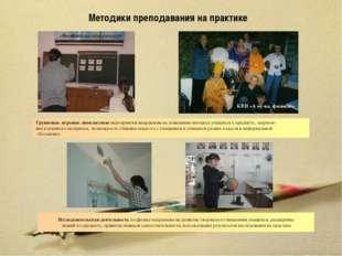 Методики преподавания на практике «Физическая спартакиада» КВН «А ну-ка, физи