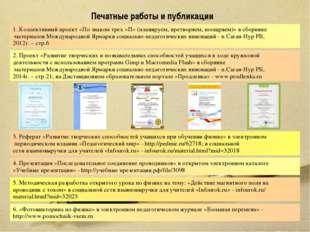 Печатные работы и публикации 1. Коллективный проект «По знаком трех «П» (план