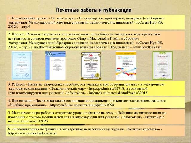 Печатные работы и публикации 1. Коллективный проект «По знаком трех «П» (план...
