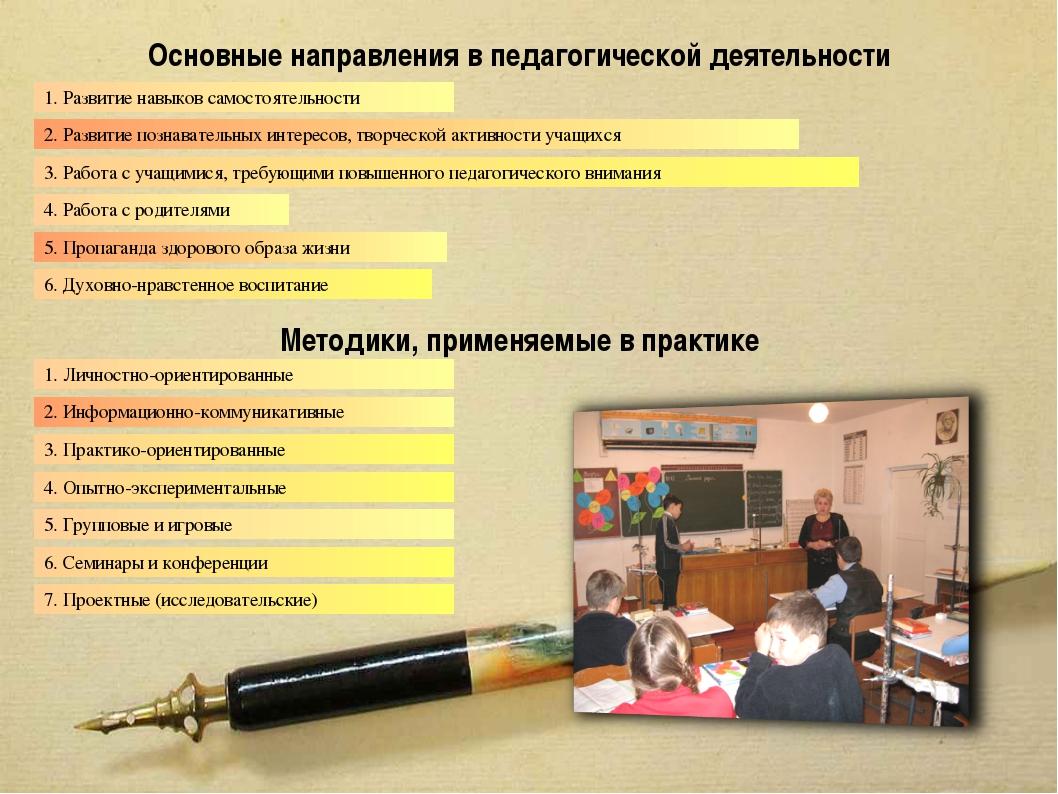 Основные направления в педагогической деятельности 1. Развитие навыков самост...