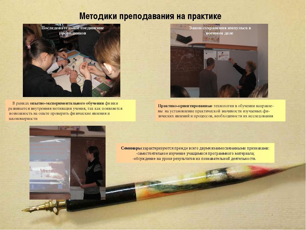 Методики преподавания на практике В рамках опытно-экспериментального обучения...