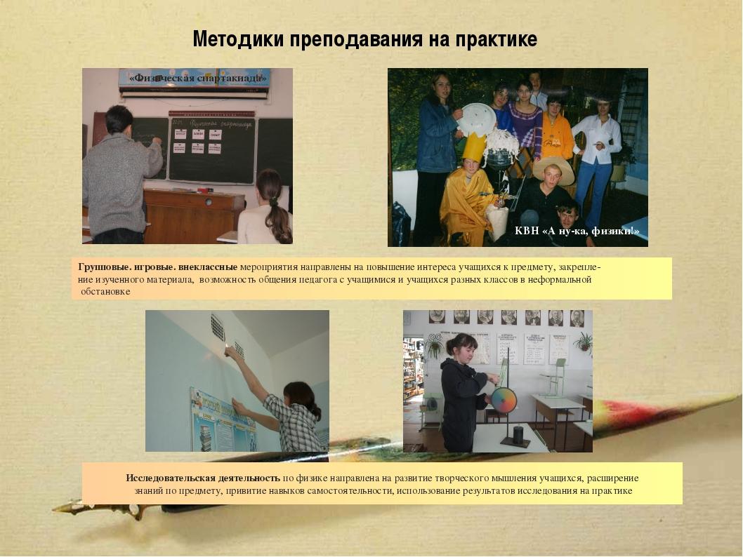 Методики преподавания на практике «Физическая спартакиада» КВН «А ну-ка, физи...