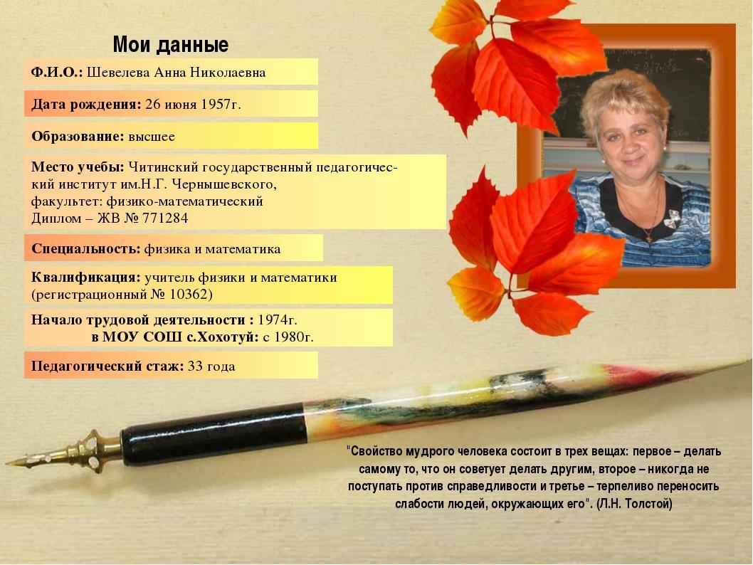 Мои данные Ф.И.О.: Шевелева Анна Николаевна Место учебы: Читинский государств...