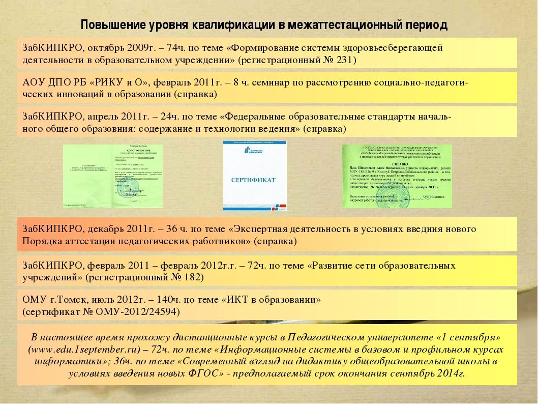 Повышение уровня квалификации в межаттестационный период ЗабКИПКРО, апрель 20...