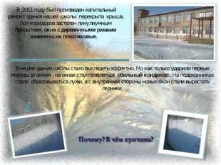В 2011 году был произведен капитальный ремонт здания нашей школы: перекрыта